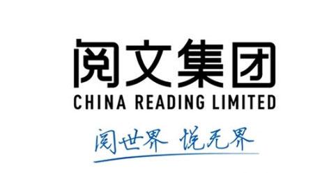 外媒:腾讯旗下阅文集团在港上市 年收近26亿
