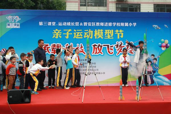 晋安附小举办首届亲子阳光运动模型节