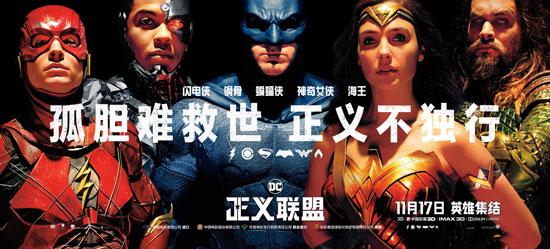 《正义联盟》DC英雄全员齐聚北京盛大空前