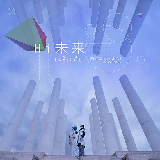 简迷离温情回归两年新作《Hi未来》献礼爱情