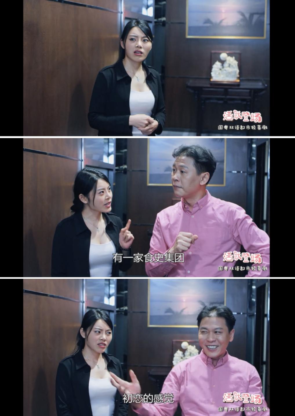 微电影《活跃登场》陈慧凌饰演职场精英女秘书