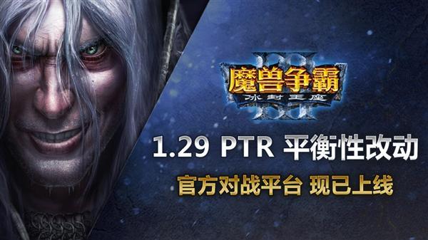 《魔兽争霸3》1.29更新上线官方对战平台