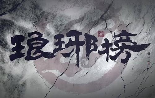 解读《琅琊榜》梅长苏的完美营销秘籍