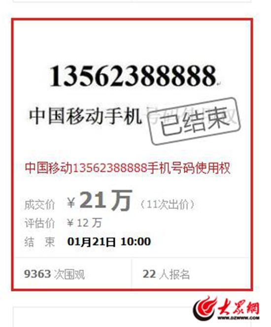 男子21万拍下尾数88888手机号电话被打爆