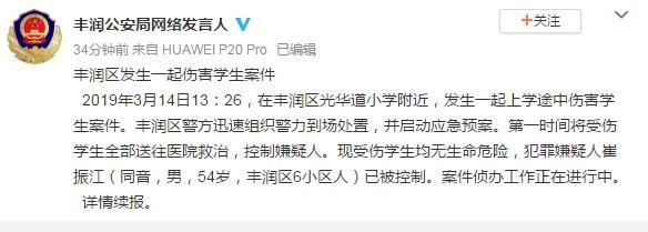 唐山市发生一起上学途中伤害学生案件嫌疑人已被控制