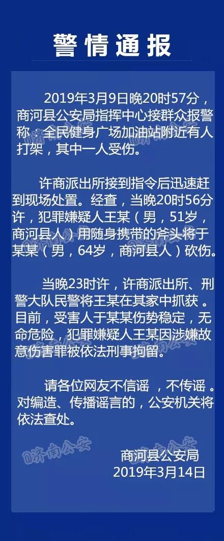 警情通报!济南商河县一男子持斧头砍人已被依法刑事拘留