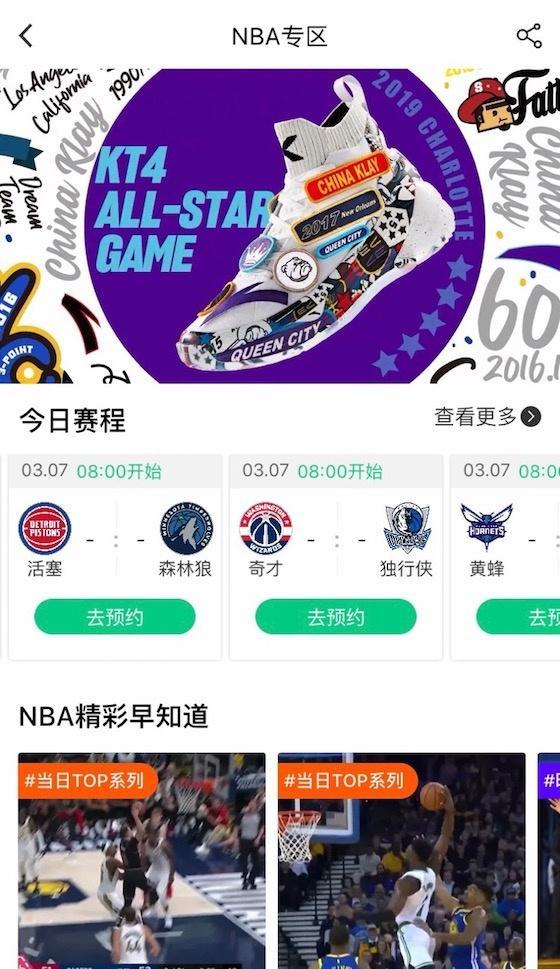 NBA与阿里巴巴深化合作:涉及视频、电商等业务