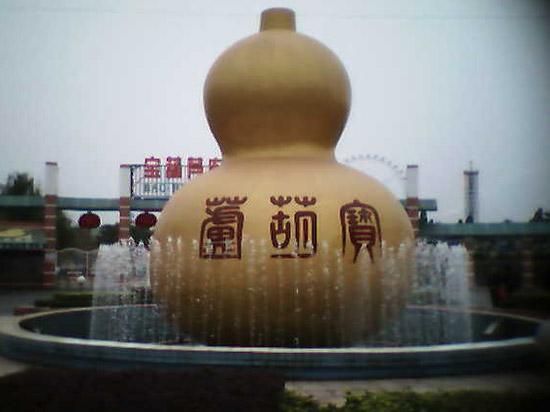 到辽宁的葫芦山庄享受秀丽景色和美食
